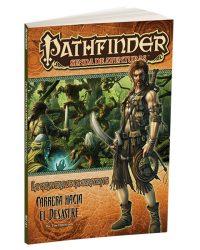 Pathfinder La Calavera de la Serpiente Parte 02